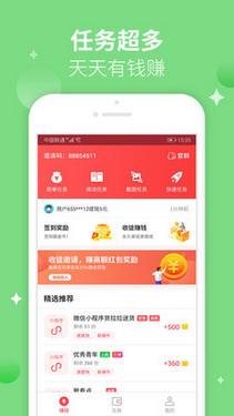 步数糖果app官方版