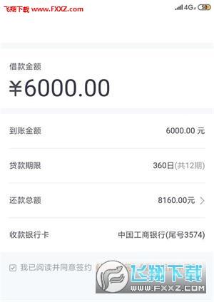 秒批现金app