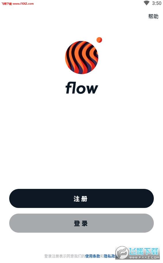 flow社交app最新版