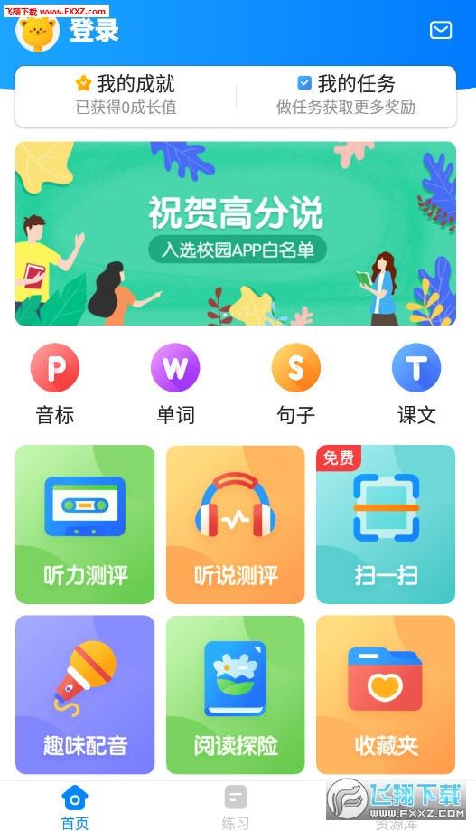 高分说新版app