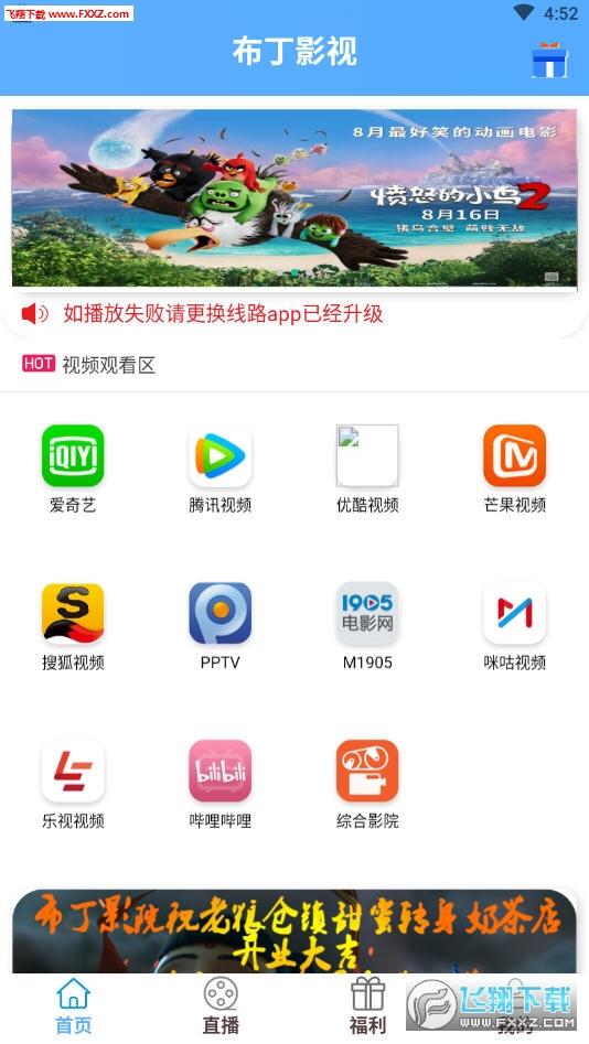 布丁影视app