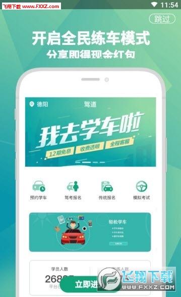 驾道学车app