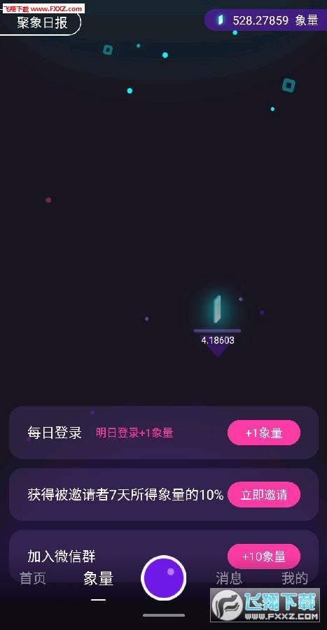 聚象视频app最新版