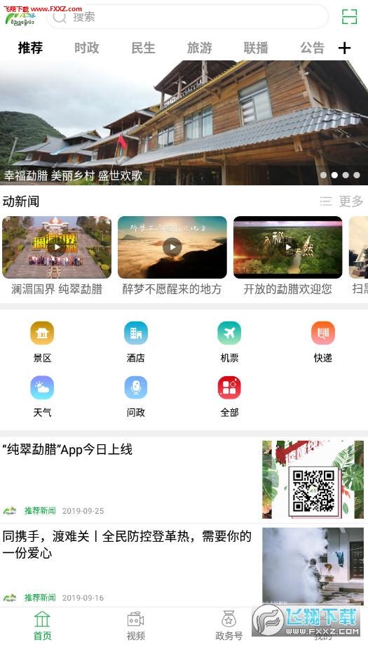 纯翠勐腊app