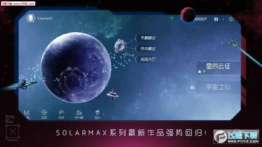 太阳系争夺战3破解版