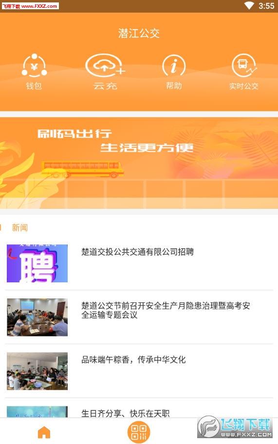 潜江公交app安卓版