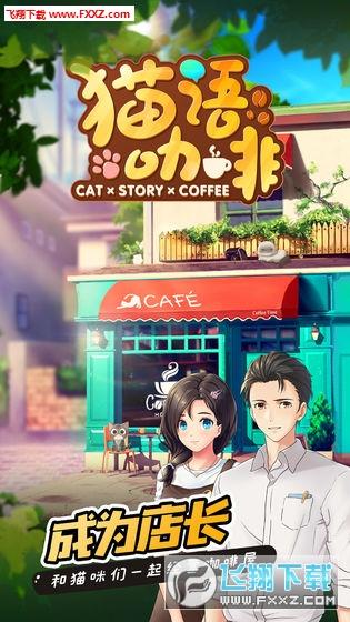 猫语咖啡安卓版