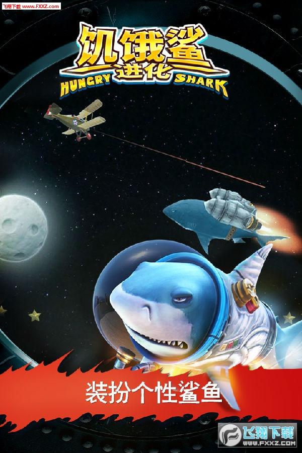 饥饿鲨进化6.8.0破解版