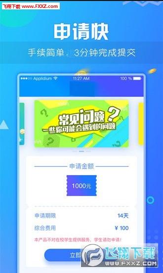 金斗米app
