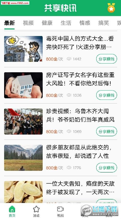 共享快讯app最新版