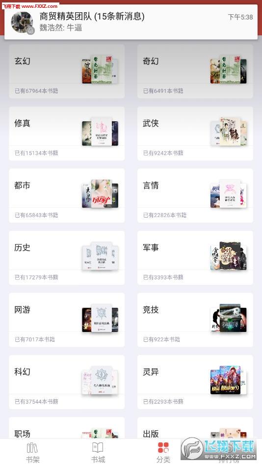 小七小说app