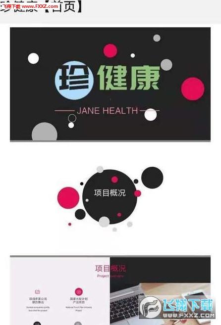 珍健康app官方版