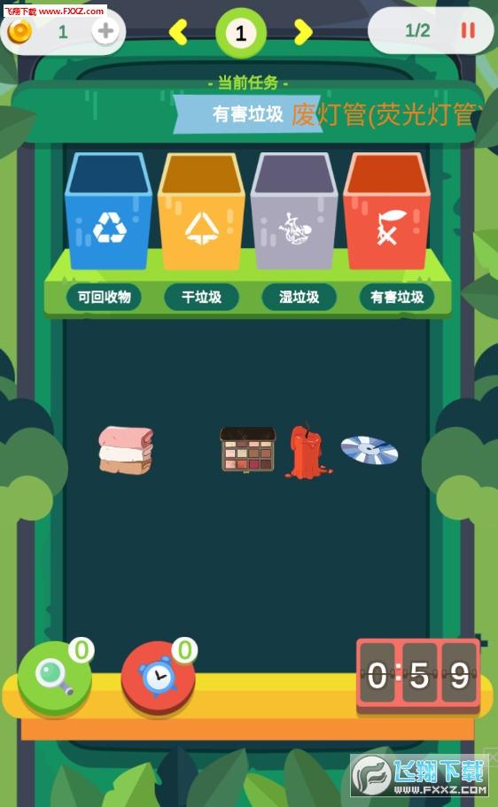 垃圾大分类游戏