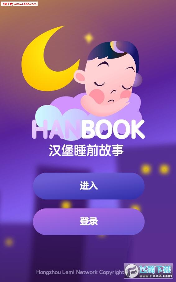 汉堡睡前故事app官方版