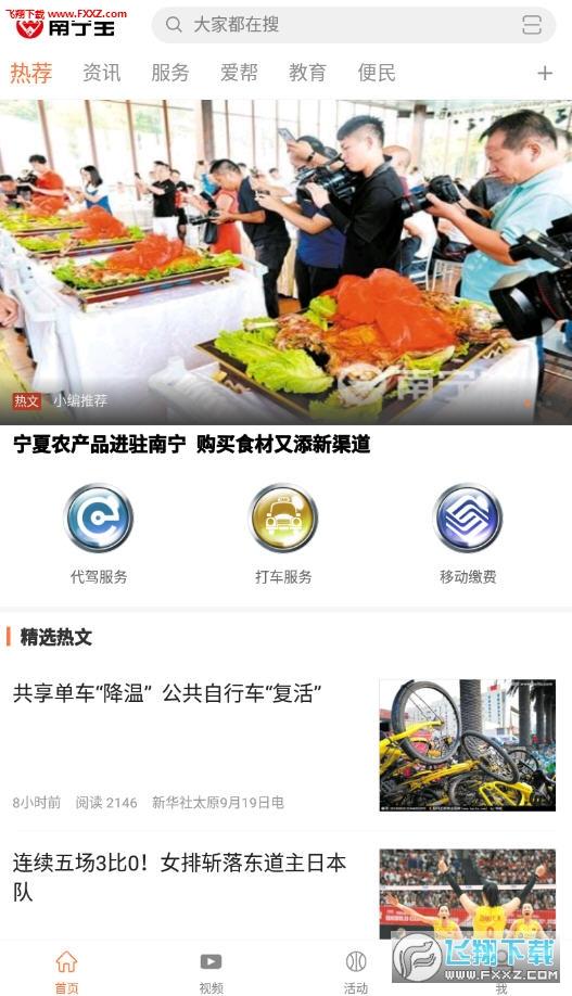 南宁宝app