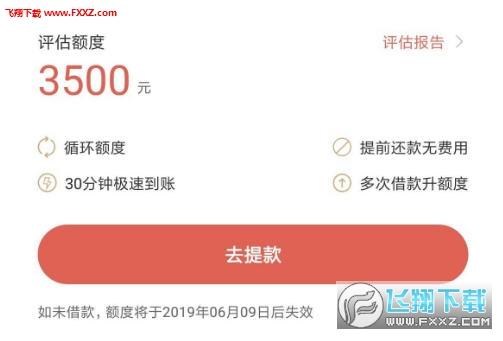 财米快贷app官方版