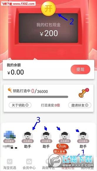 无限淘app赚钱版