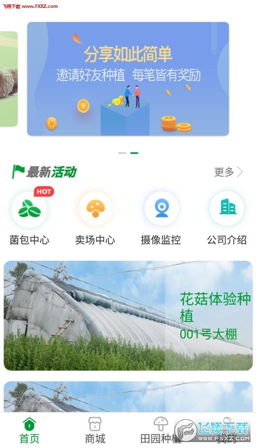 蘑菇营app安卓版
