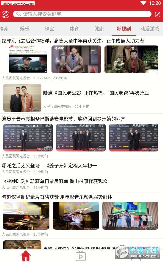 人民互联网电视台app官网版