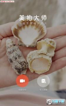 美拍大师app最新版