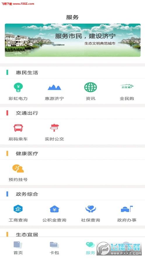 济宁市民卡app安卓版