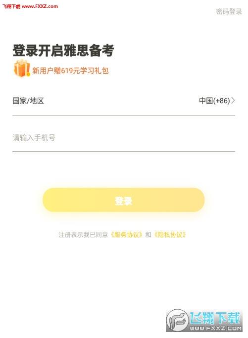 土豆雅思app最新版