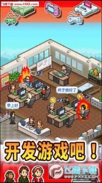 游戏开发模拟器