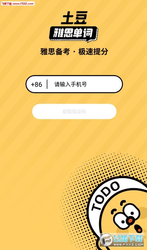 土豆雅思单词app
