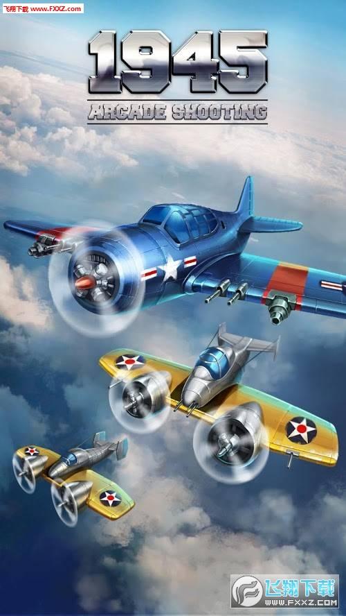 1945空战安卓版