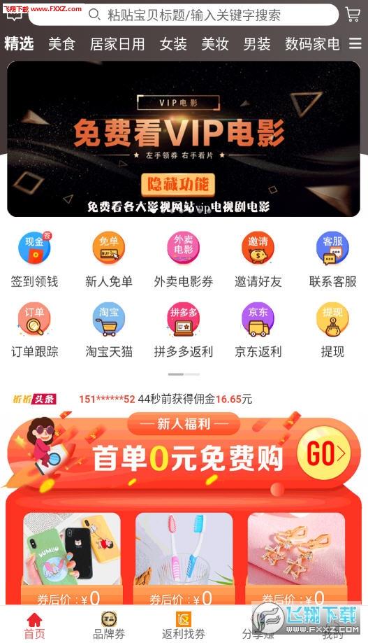 折折买手app安卓版