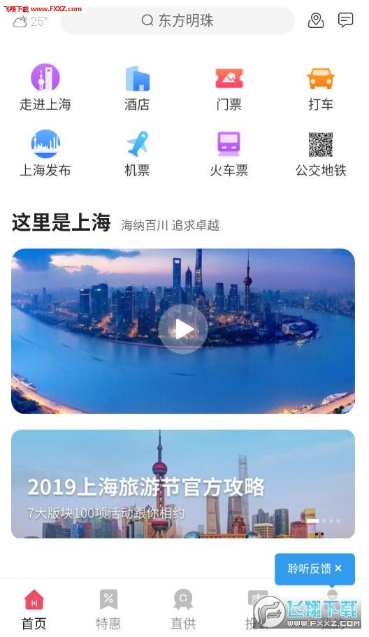游上海app官方版