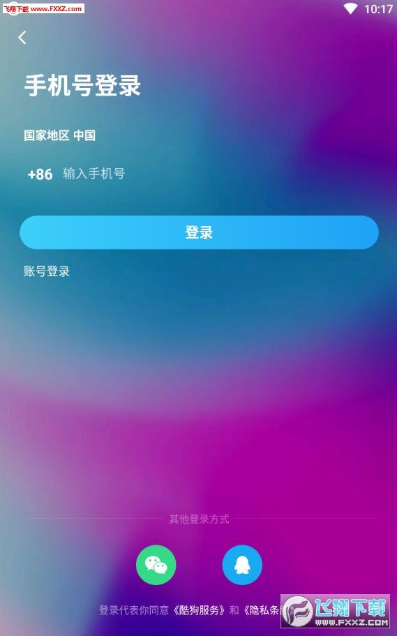 酷狗音乐概念版app安卓版