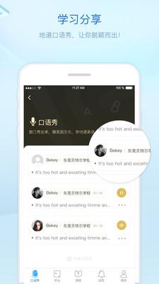 贝特尔英语app官方版