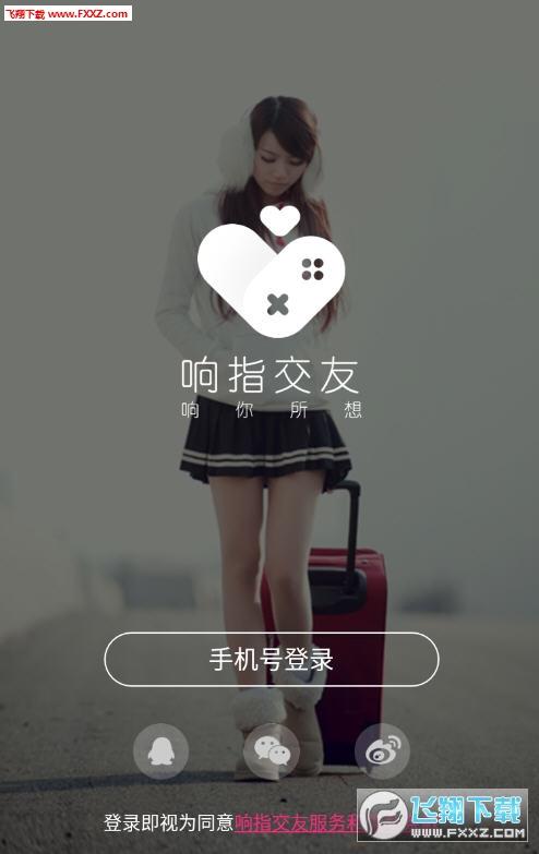 �指交友app