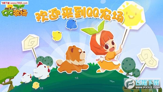 QQ农场3.5.8版本