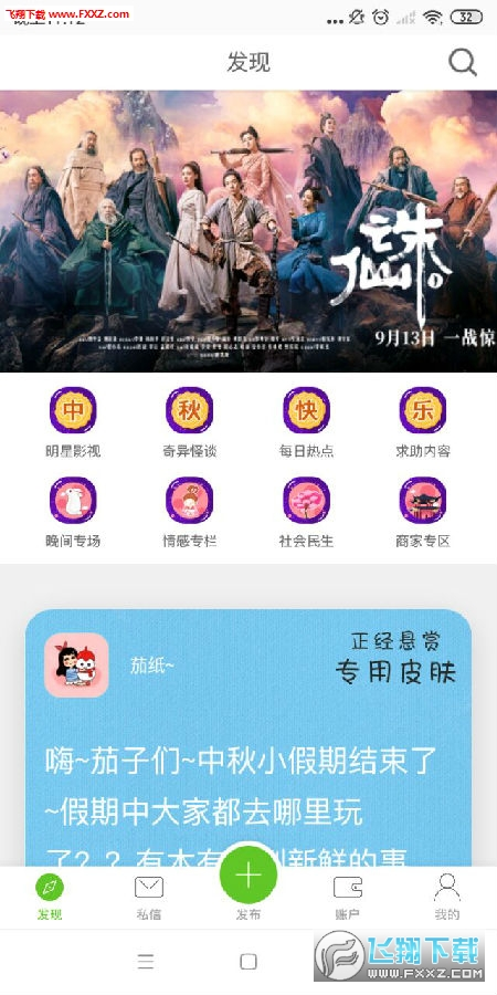 茄子悬赏app最新版
