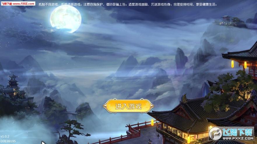 蜀山神话手机版