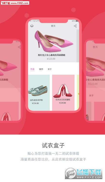 试衣盒子app