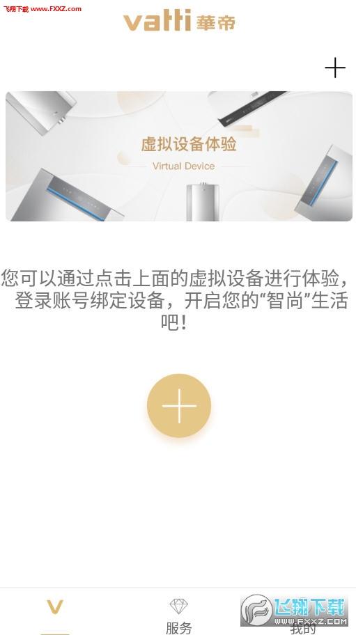 华帝智尚心居app