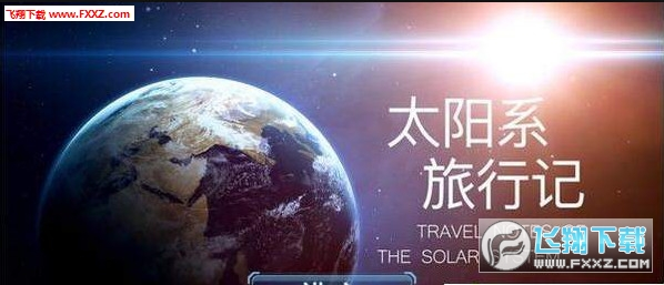 太阳系旅行记