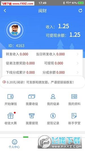 闽财app最新版