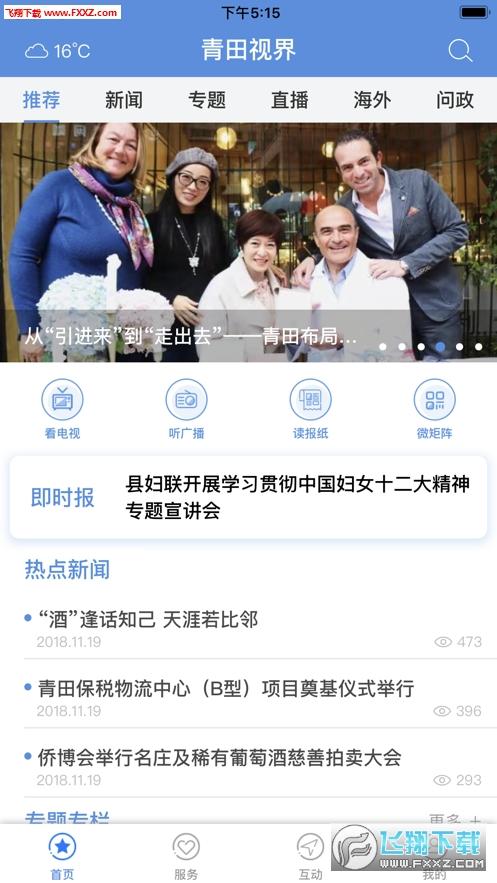 世界青田app官方版