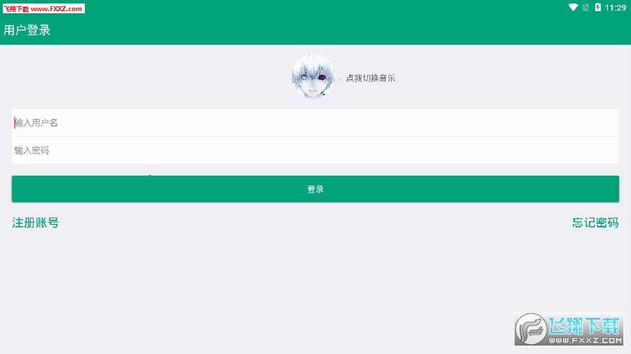 圣瞑工具箱app