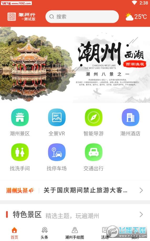 潮州行app安卓版