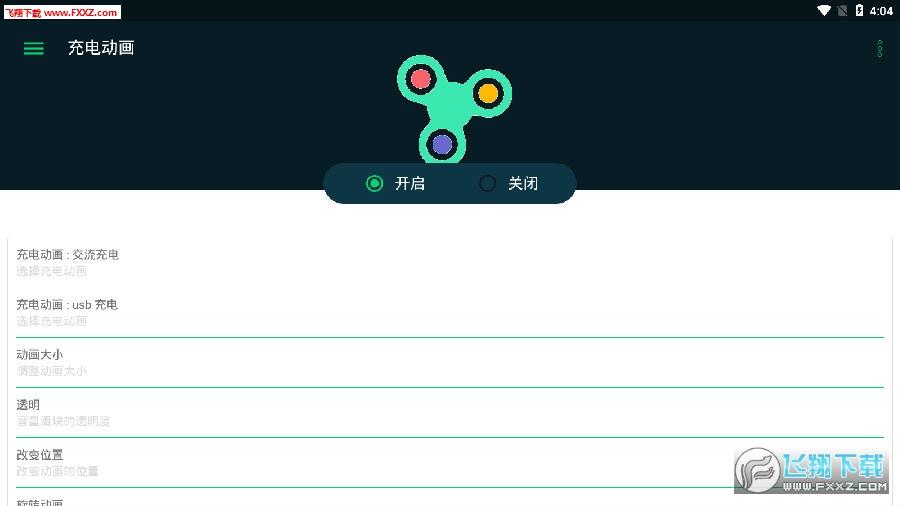 充电动画app
