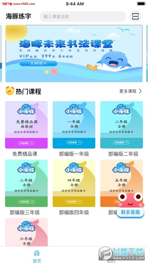 小海豚app