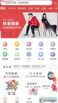 惠街app官方版