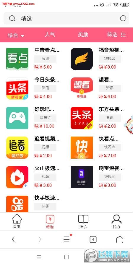 爱赚吧app手机版