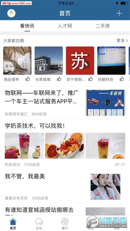 宣城论坛app官方版