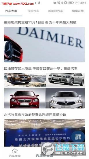 汽车质量app